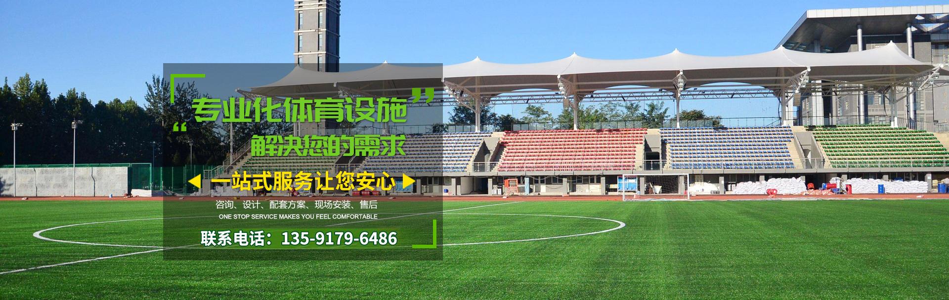 大连人造草坪足球场